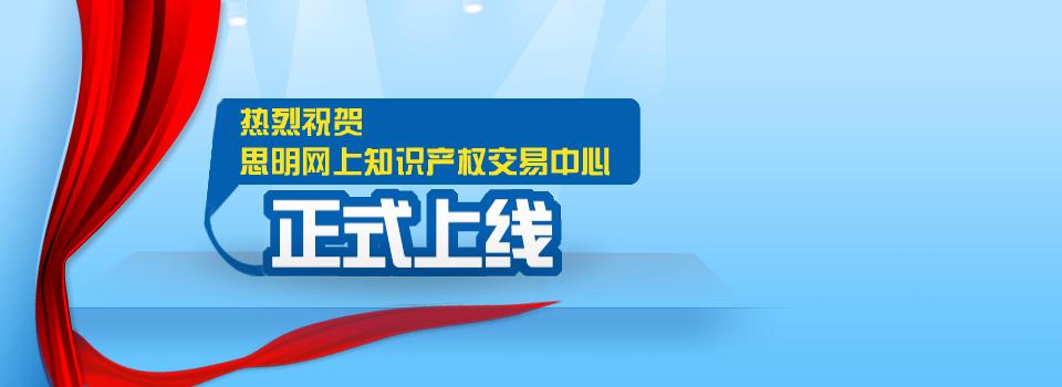 热烈祝贺思明网上知识产权交易中心正式上线